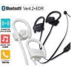 ワイヤレスイヤホン Bluetooth ヘッドセット  通話 スマホ ハンズフリー 通話 4.2 超軽量 音楽再生 かんたん接続 USB充電 ドライブ