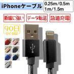 iPhone 充電ケーブル 急速充電 データ通信 強化素材 25cm 50cm 1m 1.5m 2.1A 断線に強い USBケーブル iPod iPad モバイルバッテリー 90日保証