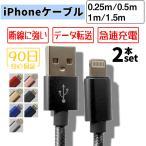 iPhone 充電ケーブル 2本セット データ通信 0.25m 0.5m 1m 1.5m 2m 急速充電 2.1A ライトニングケーブル USBケーブル iPod iPad 90日保証