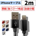 iPhone 充電ケーブル データ通信 2m 急速充電 散熱性能 ナイロン素材 2.1A ライトニングケーブル USBケーブル iPhone iPod iPad