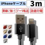 iPhone 充電ケーブル 充電器 コード 3m 急速充電 2.1A ライトニングケーブル USBケーブル iPhone iPod iPad 充電コード 頑丈