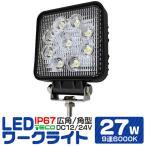 LED作業灯 27W 6000K 防水 角型 12V 24V対応 集魚灯 ステー付 (クーポン配布中)