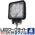 LED作業灯 27W 6000K 防水 角型 12V 24V対応 集魚灯 ステー付 4個セット (クーポン配布中)