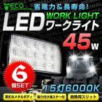 LEDワークライト 45W 6000K 防水 タイプT 広角 汎用 防水 自動車 重機 船舶 フォグランプ サーチライト 6個セット (クーポン配布中)