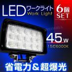 LED作業灯 45W 6000K 防水 タイプT 12V 24V対応 集魚灯 ステー付 6個セット (クーポン配布中)