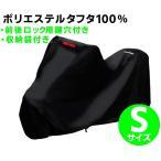 バイクカバー Sサイズ バイク用カバーボディカバー 車体 単車 タフタ生地 (ホンダ・ヤマハ・スズキ・カワサキ 対応) 収納袋付き