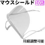 マウスシールド 10枚セット マウスガード クリアマスク 透明マスク 水洗いOK 飛沫防止 フェイスガード 表情が見えるマスク