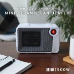 小型ファンヒーター 500W 卓上 足元暖房 指先 冷え性対策 軽量 コンパクト 省スペース セラミックファンヒーター