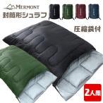 MERMONT 寝袋 2人用 分割可能 -4℃ 冬用 車中泊 軽量 コンパクト 登山 キャンプ アウトドア 防災 封筒型シュラフ 2セット分 ダブルサイズ