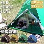 MERMONT サンシェード ワンタッチテント 1〜2人用 荷物置き ワンタッチサンシェードテント キャンプテント ビーチテント ポップアップ