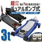 ガレージジャッキ 3t フロアジャッキ 3トン 低床 ローダウン ジャッキ アップ 手動  油圧式ジャッキ  最低75mm
