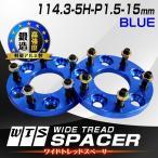 ワイドトレッドスペーサー 15mm ブルー 青 114.3-5H-P1.5 5穴 トヨタ 三菱 ホンダ マツダ いすゞ ダイハツ  2枚セット