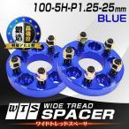 ワイドトレッドスペーサー 青 PCD100-5H-M12×P1.25-25mm ナット付 ワイトレ スペーサー 2枚入 (最大2000円クーポン配布中)