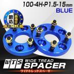 ワイドトレッドスペーサー 15mm ブルー 青 100-4H-P1.5 4穴 トヨタ 三菱 ホンダ マツダ いすゞ ダイハツ オススメ 2枚セット    (クーポン配布中)