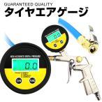 エアゲージタイヤゲージ 握り易いガンタイプ 大型ゲージ 空気圧測定 デジタル型 (クーポン配布中)