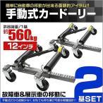 手動式ゴージャッキ 耐荷重560kg 12インチまで対応 2台セット (クーポン配布中)