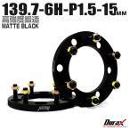 ワイドトレッドスペーサー 15mm Duraxブランド ブラック 黒 PCD139.7 6穴 P1.5 2枚セット (最大2000円クーポン配布中)