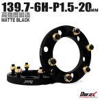 ワイドトレッドスペーサー 20mm Duraxブランド ブラック 黒 PCD139.7 6穴 P1.5 2枚セット (クーポン配布中)