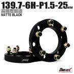 ワイドトレッドスペーサー 25mm Duraxブランド ブラック 黒 PCD139.7 6穴 P1.5 2枚セット (クーポン配布中)