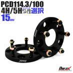 ワイドトレッドスペーサー 15mm Duraxブランド ブラック 黒 PCD114.3 PCD100 4穴 5穴 M12×1.5 M12×1.25 2枚セット 選択式 (クーポン配布中)