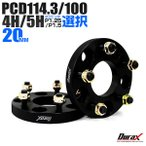 ワイドトレッドスペーサー 20mm Duraxブランド ブラック 黒 PCD114.3 PCD100 4穴 5穴 M12×1.5 M12×1.25 2枚セット 選択式 (クーポン配布中)