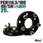 ワイドトレッドスペーサー 25mm Duraxブランド ブラック 黒 PCD114.3 PCD100 4穴 5穴 M12×1.5 M12×1.25 2枚セット 選択式 (クーポン配布中)