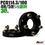 ワイドトレッドスペーサー 30mm Duraxブランド ブラック 黒 PCD114.3 PCD100 4穴 5穴 M12×1.5 M12×1.25 2枚セット 選択式 (クーポン配布中)