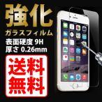 送料無料 KYOCERA URBANO miraie BASIO DIGNO Qua phone L03 V01 V02 KYL23 KYV32 302KC 強化ガラス保護フィルム