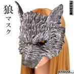 コスプレ ハロウィン 衣装オオカミ 狼 マスク 仮面 動物マスク 獣 ウルフ ハロウィンなど様々なイベントに大活躍!おおかみの仮面マスク セール