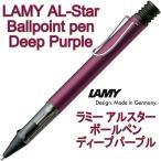 LAMY AL-Star ラミー アルスター ボールペン ディープパープル