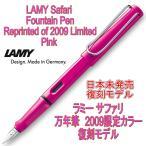 LAMY ラミー 万年筆 サファリ safari ピンク(2009年 限定色)(ドイツ直輸入 並行輸入品)