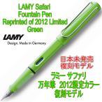 ショッピング2012 LAMY ラミー 万年筆 サファリ safari グリーン(2012年 限定色)(ドイツ直輸入 並行輸入品)