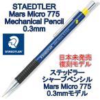 STEADTLER ���ƥåɥ顼 ���㡼�ץڥ� �ޥ륹 �ޥ����� 775 0.3mm ��ǥ�