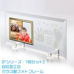 ショッピング赤ちゃん F1 赤ちゃんの手形足形 メモリアルフォトフレーム フラットタイプ 【高級ガラス製】