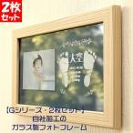 ショッピング赤ちゃん G2 赤ちゃん出産記念 手形足型フォトフレーム 壁掛け額縁タイプ 2枚セット