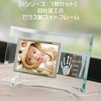 R1 赤ちゃん出産記念 手形足形 フォトフレーム おしゃれなラウンド型・ガラス製