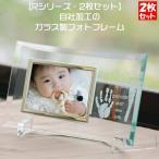 R2 出産記念手形足型 メモリアルフォトフレーム2枚セット 【お洒落なガラス製・ラウンド型】