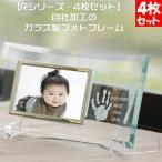 R4 出産内祝い 記念 手形足形赤ちゃん メモリアルフォトフレーム 4枚セット