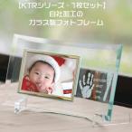 KTR1 赤ちゃん 出産記念 手形 足形 メモリアルフォトフレーム  手形足型取得キット付き