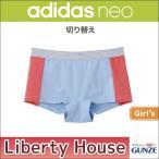 GUNZE グンゼ adidas neo アディダスネオ 切り替え for GIRLS ハーフショーツ (140・150・160サイズ) AS146