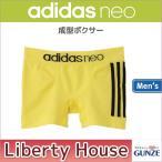 GUNZE グンゼ adidas neo アディダスネオ 成型 for MEN'S 前閉じ ボクサーブリーフ (M・L・LLサイズ) ASS080A