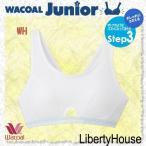 WACOAL JUNIOR ワコールジュニア 【STEP3】 ジュニアスポーツブラジャー CFX333