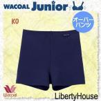 WACOAL JUNIOR ワコールジュニア 【STEP1〜3】 3分丈オーバーパンツ CZQ433