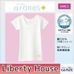 GUNZE グンゼ atones アトネス for GIRLS 日本アトピー協会推奨 女児用 半袖インナー (100〜160cm) GY584
