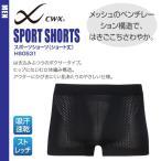 ショッピングWacoal Wacoal ワコール CW-X for Men男性用【Under Gear】アンダーギア[吸汗速乾][編立成型]スポーツボクサーパンツ(M・Lサイズ)HSO531