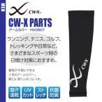 ショッピングアームカバー Wacoal ワコール CW-X for Unisex男女兼用【ARM COVER】アームカバーUVカット腕カバー(S・Mサイズ)HUO607