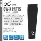 ショッピングアームカバー Wacoal ワコール CW-X for Unisex男女兼用【ARM COVER】アームカバーUVカット腕カバー(S・Mサイズ)HUO608