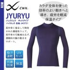 Yahoo!ウェブショップ リバティ ハウスワコール CWX メンズ ジュウリュウ ホットタイプ ハイネック ロングスリーブシャツ (M L LLサイズ) JAO731 セール価格 [m]