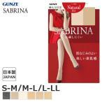 GUNZE グンゼ SABRINA サブリナ ナチュラルフィット for LADIES' パンティストッキング (S〜M・M〜L・L〜LLサイズ) SB300