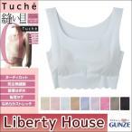 ショッピンググンゼ GUNZE グンゼ Tuche トゥシェ 縫い目0ゼロ for LADIES' ハーフトップブラジャー (M・L・LLサイズ) TB2355N